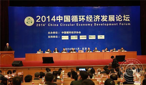 十八大会议主要议题_会议会展-中国循环经济协会