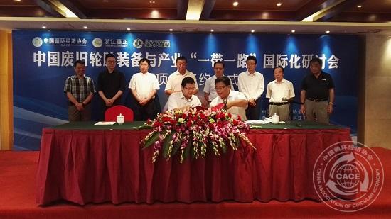 中国循环经济协会-青岛橡胶谷生产力促进中心有限