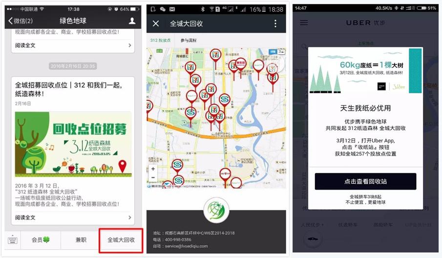 图5.绿色地球微信页面与优步app页面