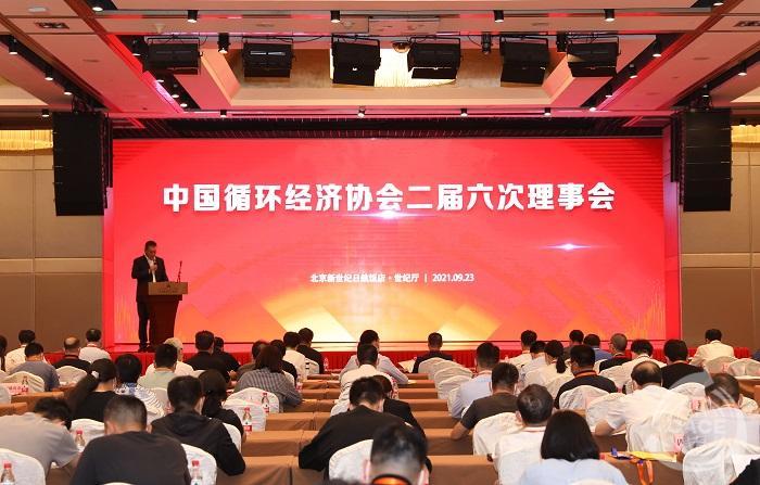 中国循环经济协会二届六次理事会小.jpg